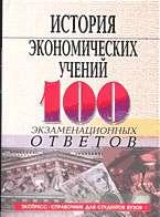 История экономических учений: 100 экзаменац.ответов