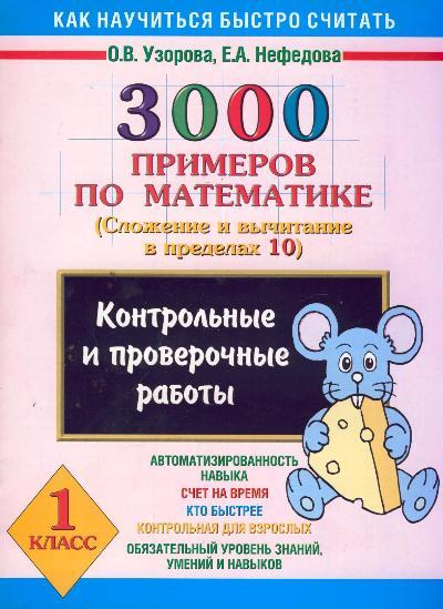 3000 примеров по математике. 1 кл.: Сложение и вычитание в пределах 10