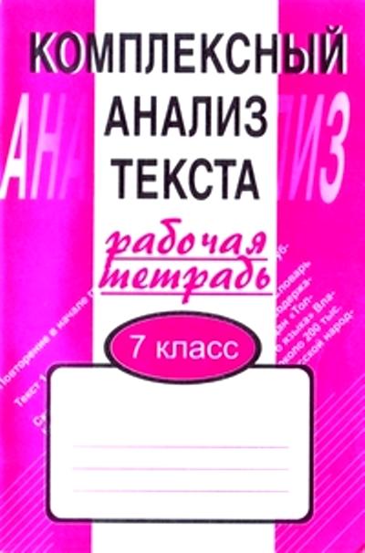 Комплексный анализ текста. 7 кл.: Рабочая тетрадь