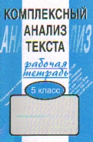Комплексный анализ текста. 5 кл.: Рабочая тетрадь