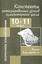 Конспекты интегрированных уроков гуманитарного цикла. 10-11 кл.:Кн для учит