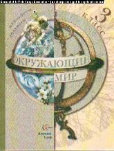 Окружающий мир. 3 кл. (1-4): Учебник