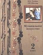 Музыкальное искусство. 2 кл.: Учебник