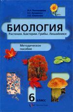 Биология. 6 кл.: Растения. Бактерии. Грибы. Лишайники: Методическое пособие