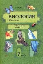 Биология. 7 кл.: Животные: Методическое пособие