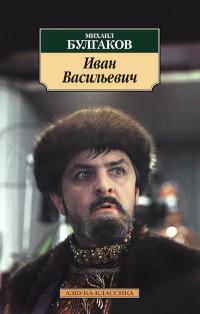 Иван Васильевич: Рассказы, пьесы