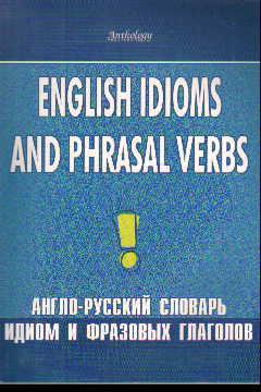 English Idioms and Phrasal Verbs: Англо-русский словарь идиом и фраз.глагол