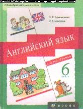 Английский язык. 6 кл.: Учебник: 2-й год обучения