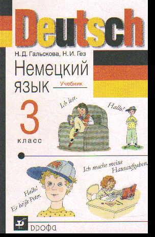 Немецкий язык. 3 кл.: Учебник
