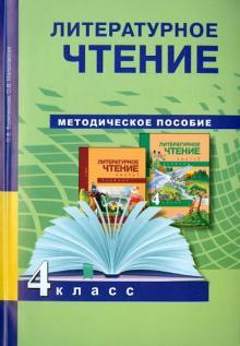 Литература. 3 кл. (1-4): Тематическое планирование к уч. Н.А. Чураковой