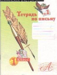 Тетрадь по письму 1 кл.: Тетрадь №2 /+570087/
