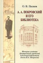 А.А. Покровский и его библиотека (Специальный издательский проект)