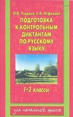 Подготовка к контрольным диктантам по русскому языку 1-2 кл.