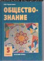 Обществознание. 5 кл.: Учебник /+796847/