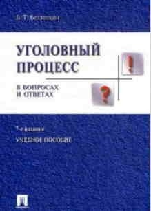 Уголовный процесс в вопросах и ответах: Учеб. пособие