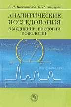 Аналитические исследования в медицине, биологии и экологии: Уч.пос. для ВУЗ