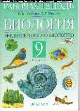 Биология. 9 кл.: Введение в общую биологию: Рабочая тетрадь к учебнику Каме