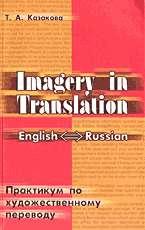 Imagery in Translation. Практикум по худож.переводу (Изучаем ин.языки)
