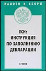 ЕСН: инструкция по заполнению декларации. Налоги и сборы: Вып. 2
