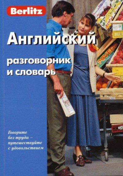 Английский разговорник и словарь