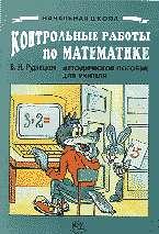 Контрольные работы по математике в нач. школе: Метод. пособ. для учителя