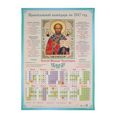 Календарь листовой 2017 30197 Православный. Святой Николай Чудотворец
