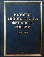 История Министерства финансов России: В 4 т.