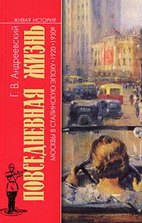 Повседневная жизнь Москвы в сталинскую эпоху 1920-1930-е годы