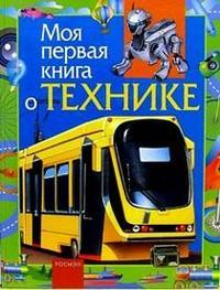 РАСПРОДАЖА Моя первая книга о технике