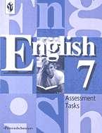 Английский язык. 7 кл.: Контрольные задания к учебнику (Assessment Tasks)