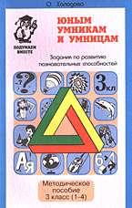 Юным умникам и умницам. 3 класс: Методическое пособие. Задания по развитию познавательных способностей (8-9 лет)