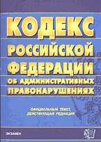 Кодекс РФ об административных правонарушениях: Офиц. текст на 21.01.08