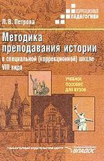 Методика преподавания истории в спец. (коррекционной) школе VIII вида