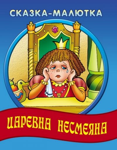 Царевна Несмеяна: Русская народная сказка