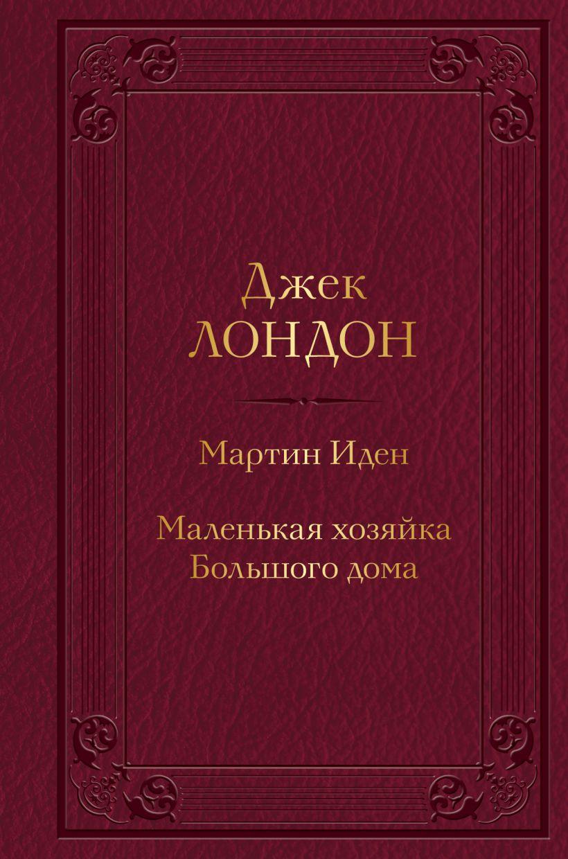 Мартин Иден: Романы
