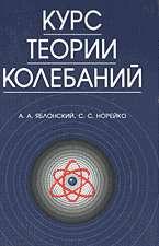 Курс теории колебаний: Учебное пособие