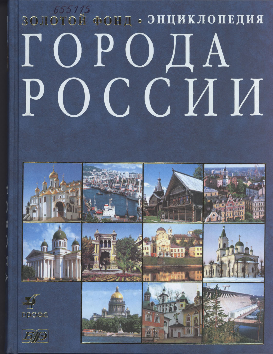 Города России: Энциклопедия
