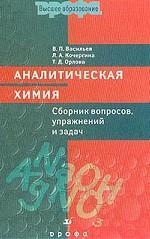 Аналитическая химия: Сборник вопросов, упражнений и задач: Пос. для ВУЗов