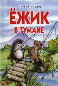 Ежик в тумане: Сказки