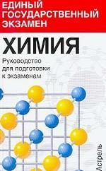 Химия: Руководство для подготовки к экзаменам