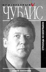 Неизвестный Чубайс: Страницы из биографии. СКИДКИ НЕТ!