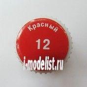Краска для моделей № 12 Красный 12мл