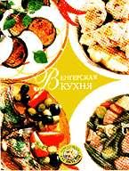 Венгерская кухня (Приготовлено со вкусом)