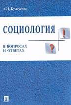Социология в вопросах и ответах: Учеб. пособие