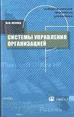 Информационные технологии управления: В 3 кн. Кн. 3