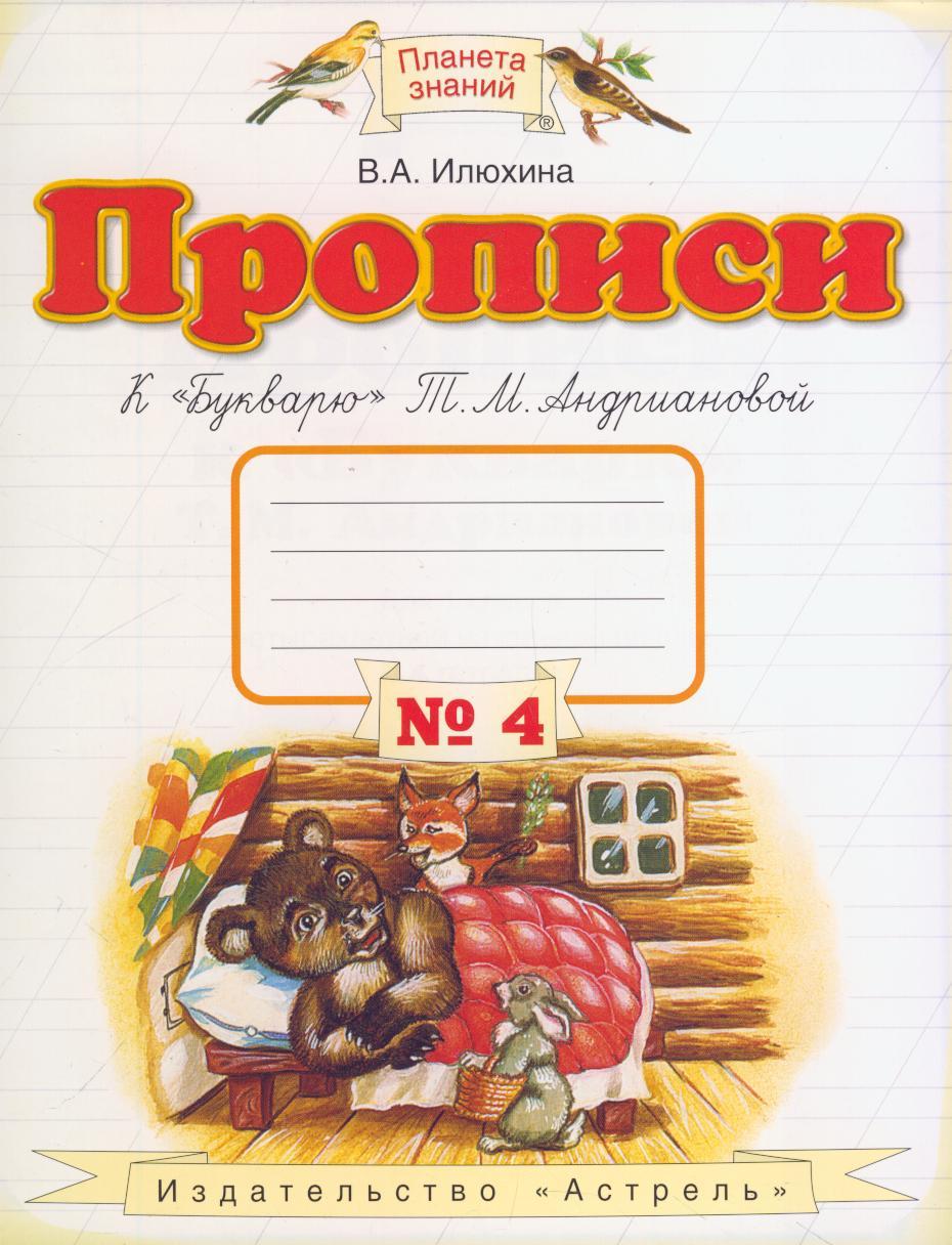 """Пропись № 4: Прописи к """"Букварю"""" Т.М. Андриановой 1 кл. ФП"""