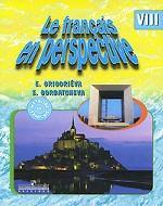 Программы Общеобр. учрежд. Французкий язык с углубл. изучением. 1-11 кл