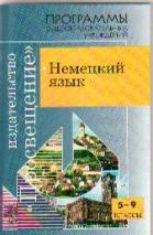 Программы Общеобр. учрежд. Немецкий язык. 5-9 классы