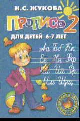 Пропись №2. Для детей 6-7 лет