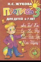 Пропись №3. Для детей 6-7 лет
